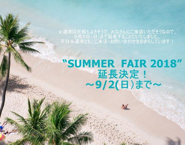 ★9/2(日)まで延長決定★<フェア情報>『Summer Bridal Fair』!