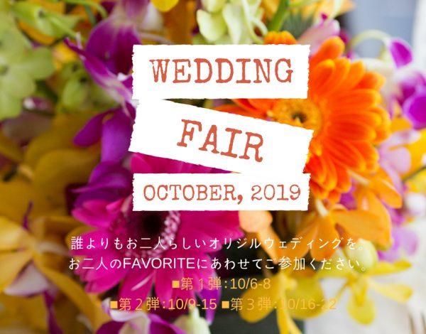 【フェア情報】WEDDING FAIR OCTOBER 2019を開催します