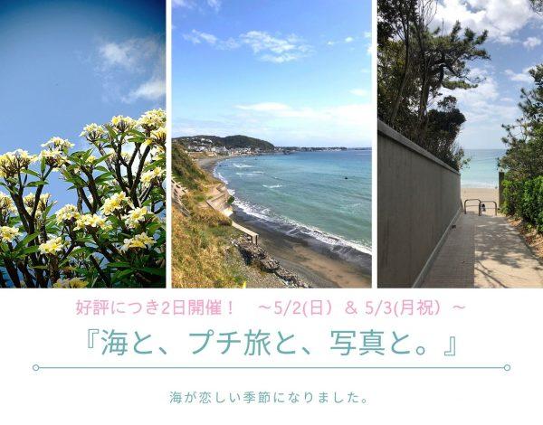 【日程確定!】葉山撮影イベント『海と、プチ旅と、写真と。』~5/2(日)&5/3(月)開催~