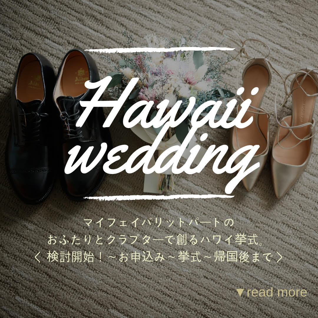 How to Hawaii Wedding